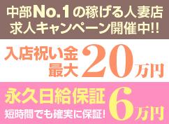 静岡デリヘル高収入アルバイト求人