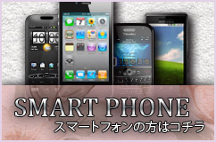 スマートフォンのページ